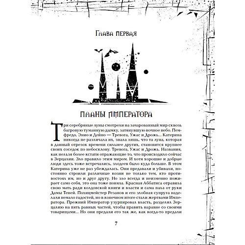 """Книга 7 Зерцалия """"Армагеддон"""", Гаглоев Е. от Росмэн"""