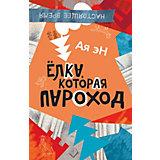 """Роман для девочек """"Елка, которая пароход"""", Ая эН"""