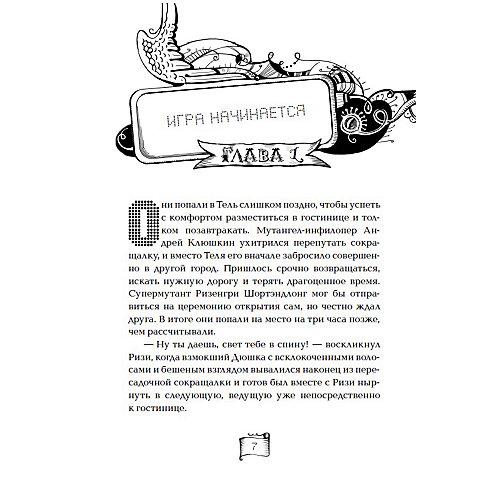 """Книга 6 Мутангелы """"Уровень пси"""", Ая эН от Росмэн"""