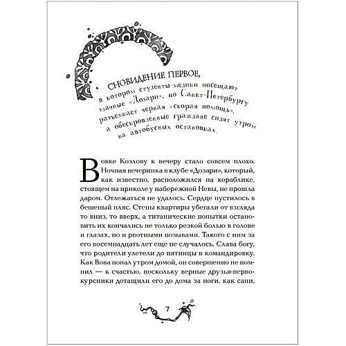"Книга 2 Витчхантеры ""Инициация Вики"", Соя А. от Росмэн"