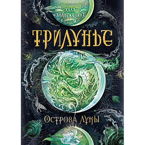 """Книга 3 Трилунье """"Острова Луны"""", Вологжанина А. от Росмэн"""