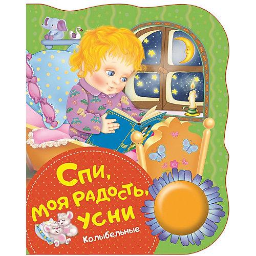 """Музыкальная книга """"Спи, моя радость, усни"""" от Росмэн"""