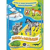"""Книга-игра """"Мамы и малыши"""" с многоразовыми наклейками"""