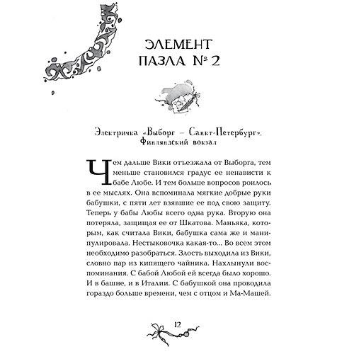 """Книга 3 Витчхантеры """"Инкарнация Вики"""", Соя А. от Росмэн"""