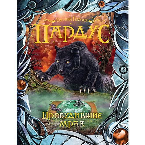 """Книга 7 Пардус """"Пробудившие мрак"""", Гаглоев Е. от Росмэн"""