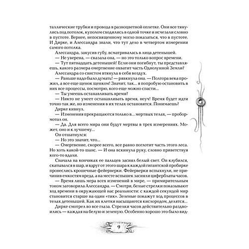 """Книга 1 Трилунье """"На тропе Луны"""", Вологжанина А. от Росмэн"""