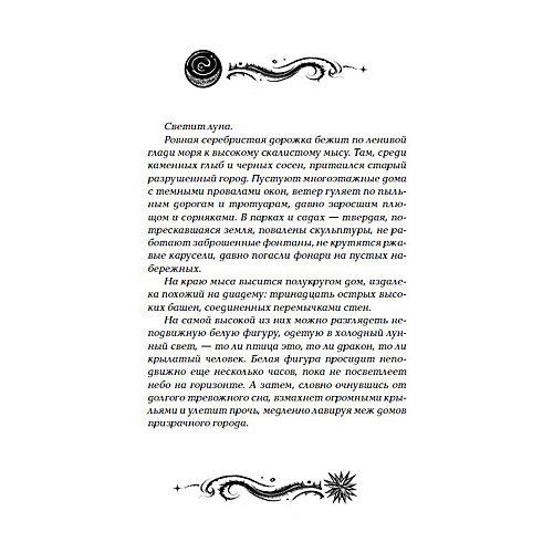 """Книга 1 Лунастры """"Прыжок над звездами"""", Щерба Н. от Росмэн"""