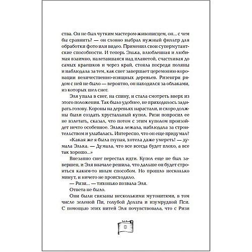 """Книга 7 Мутангелы """"Уровень сампи"""", Ая эН от Росмэн"""