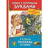 """Книга с крупными буквами """"Рассказы из азбуки"""", Толстой Л."""
