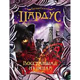 """Книга 5 Пардус """"Восставшая из пепла"""", Гаглоев Е."""