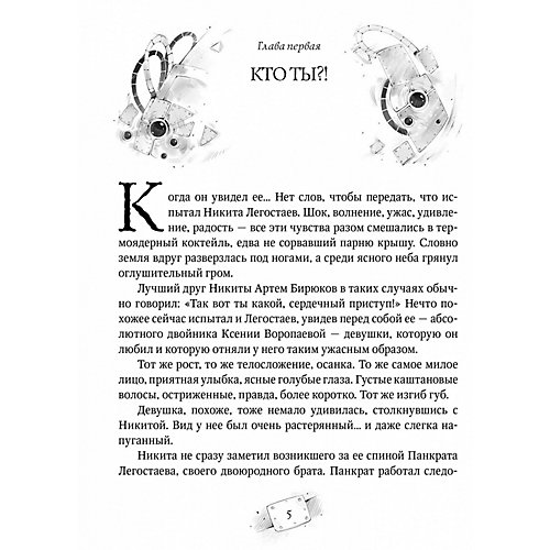 """Книга 5 Пардус """"Восставшая из пепла"""", Гаглоев Е. от Росмэн"""
