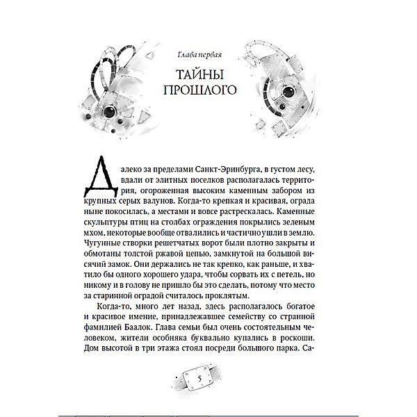 """Книга 8 Пардус """"Жаждущие мести"""", Гаглоев Е."""