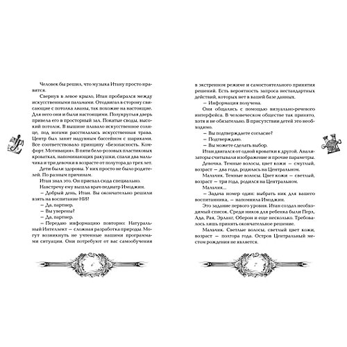 "Книга 2 Техноведьма ""Правило четырех"", Дробкова М. от Росмэн"