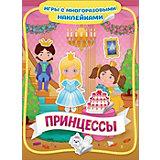 """Книга-игра """"Принцессы"""" с многоразовыми наклейками"""