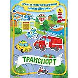"""Книга-игра """"Транспорт"""" с многоразовыми наклейками"""