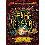 "Книга 3 Техноведьма ""Мастер дверей"", Дробкова М."