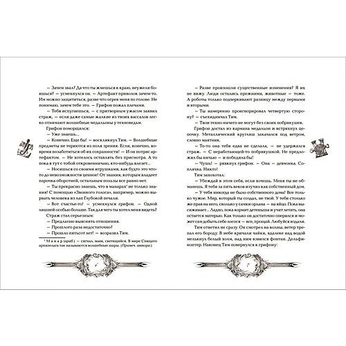 """Книга 3 Техноведьма """"Мастер дверей"""", Дробкова М. от Росмэн"""