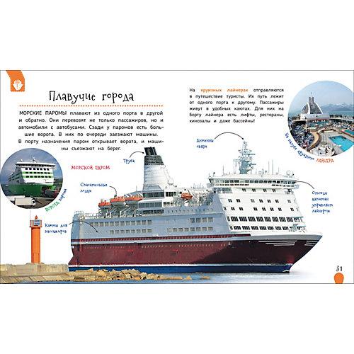 """Первая энциклопедия """"Транспорт"""" от Росмэн"""