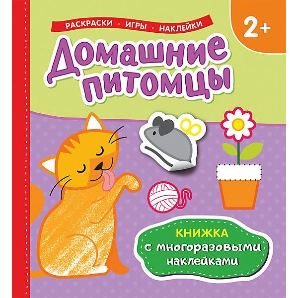 """Книжка с многоразовыми наклейками """"Домашние питомцы"""""""