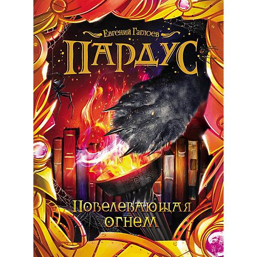 """Книга 2 Пардус """"Повелевающая огнем"""", Гаглоев Е. от Росмэн"""