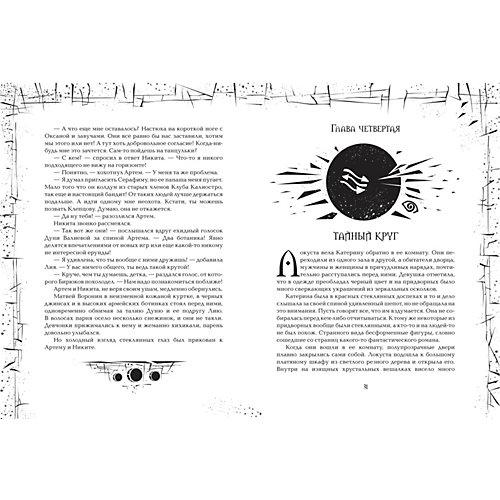"""Книга 6 Зерцалия """"Пантеон"""", Гаглоев Е. от Росмэн"""