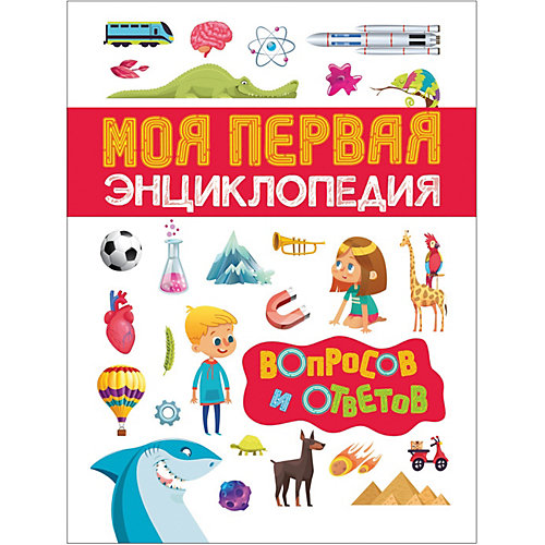 Моя первая энциклопедия вопросов и ответов от Росмэн