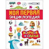 Моя первая энциклопедия вопросов и ответов