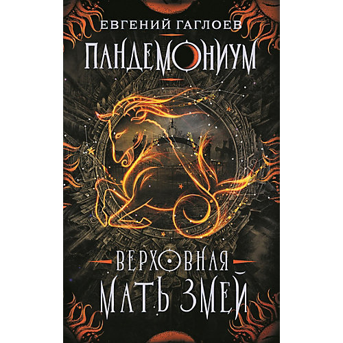 """Книга 2 Пандемониум """"Верховная мать змей"""", Гаглоев Е. от Росмэн"""
