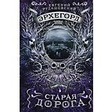 """Книга 2 Эрхегорд """"Старая дорога"""", Рудашевский Е."""