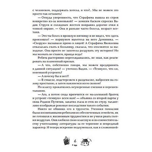 """Книга 2 Вечники """"Книга огня"""", Булганова Е. от Росмэн"""