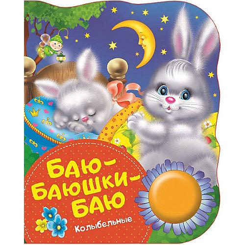 """Музыкальная книга """"Баю-баюшки-баю"""" от Росмэн"""
