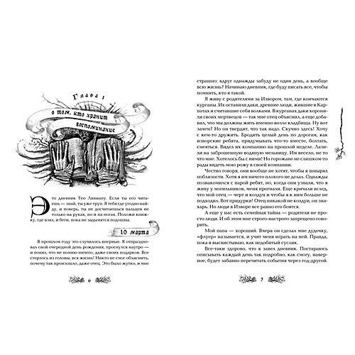 """Книга 1 Макабр """"Игра в сумерках"""", Нокс М. от Росмэн"""
