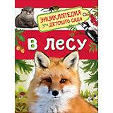 """Энциклопедия для детского сада """"В лесу"""""""