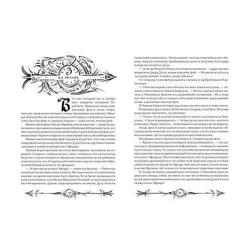 """Книга 6 Часодеи """"Часовая битва"""", Щерба Н. от Росмэн"""