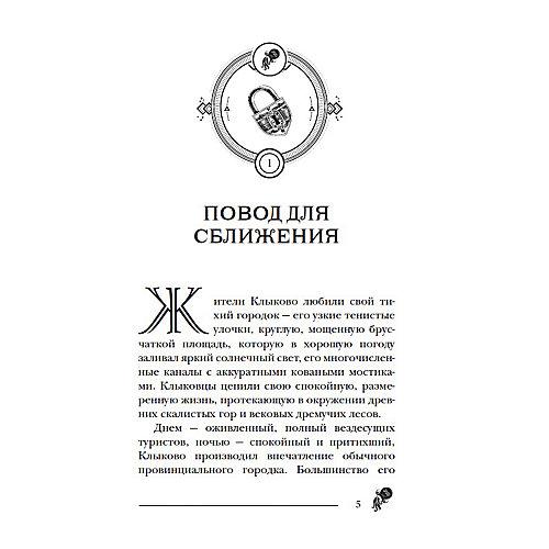 """Книга 3 Пандемониум """"Кодекс вещих сестер"""", Гаглоев Е. от Росмэн"""