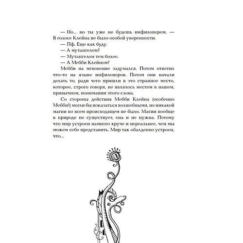 """Книга 1 Мутангелы """"Уровень пи"""", Ая эН от Росмэн"""