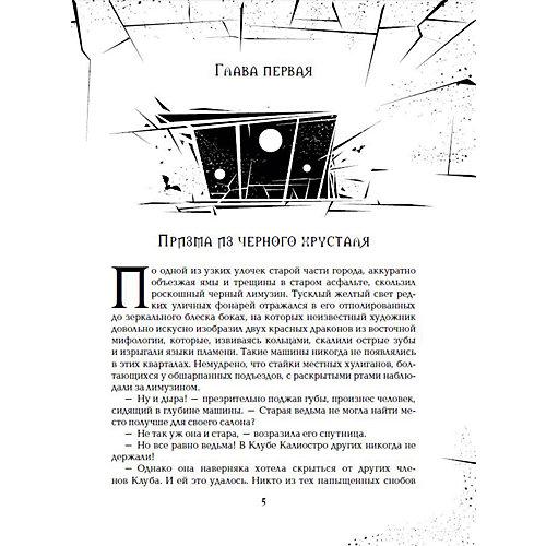 """Книга 2 Зерцалия """"Трианон"""", Гаглоев Е. от Росмэн"""