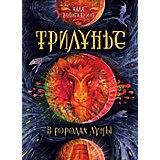 """Книга 2 Трилунье """"В городах Луны"""", Вологжанина А."""
