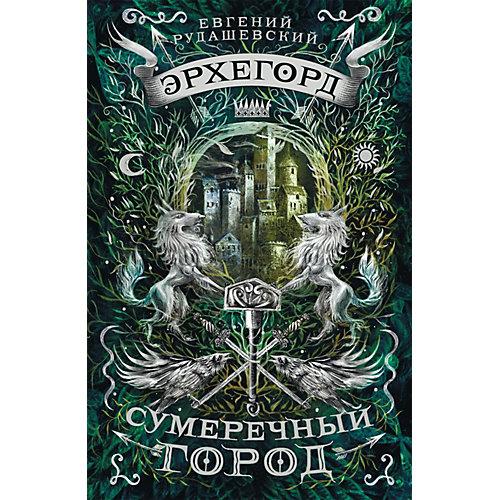 """Книга 1 Эрхегорд """"Сумеречный город"""", Рудашевский Е. от Росмэн"""