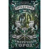 """Книга 1 Эрхегорд """"Сумеречный город"""", Рудашевский Е."""