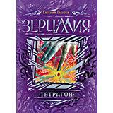"""Книга 4 Зерцалия """"Тетрагон"""", Гаглоев Е."""