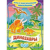 """Книга-игра """"Динозавры"""" с многоразовыми наклейками"""