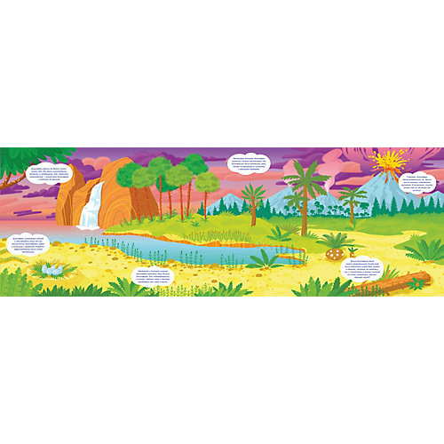 """Книга-игра """"Динозавры"""" с многоразовыми наклейками от Росмэн"""