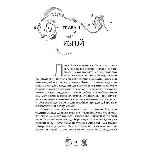 """Книга 1 Вечники """"Книга воды"""", Булганова Е. от Росмэн"""