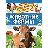 """Энциклопедия для детского сада """"Животные фермы"""""""