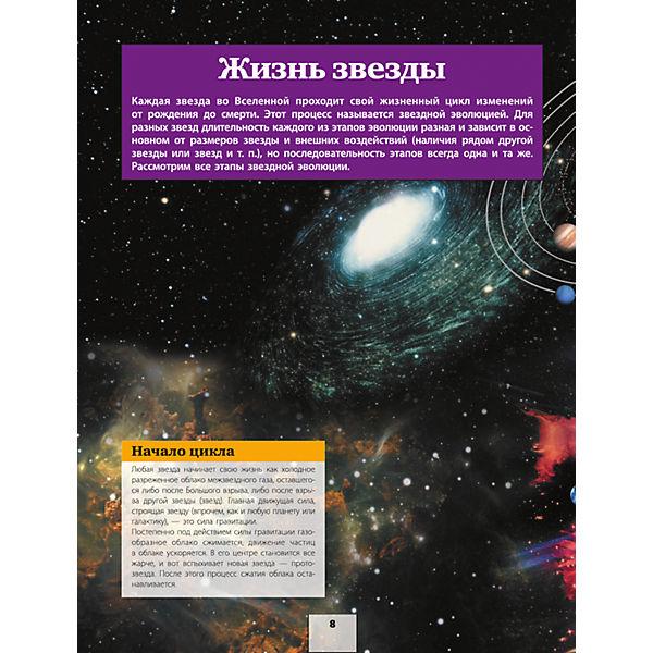"""Энциклопедия """"Вселенная и космос"""" с дополненной реальностью"""