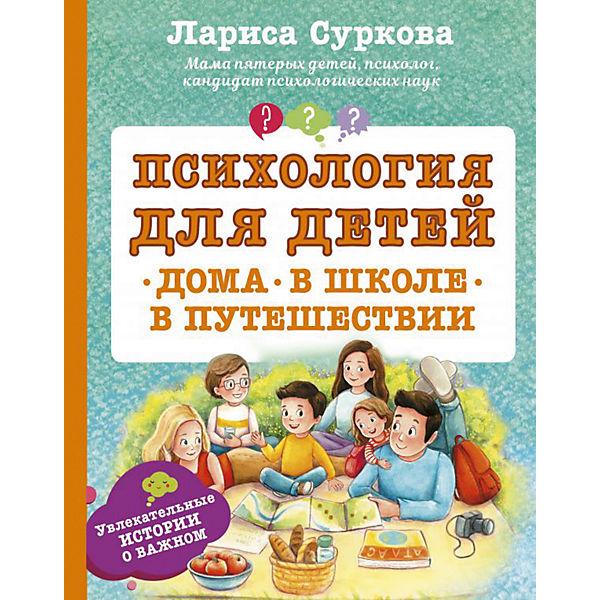Психология для детей: дома, в школе, в путешествии, Суркова Л.