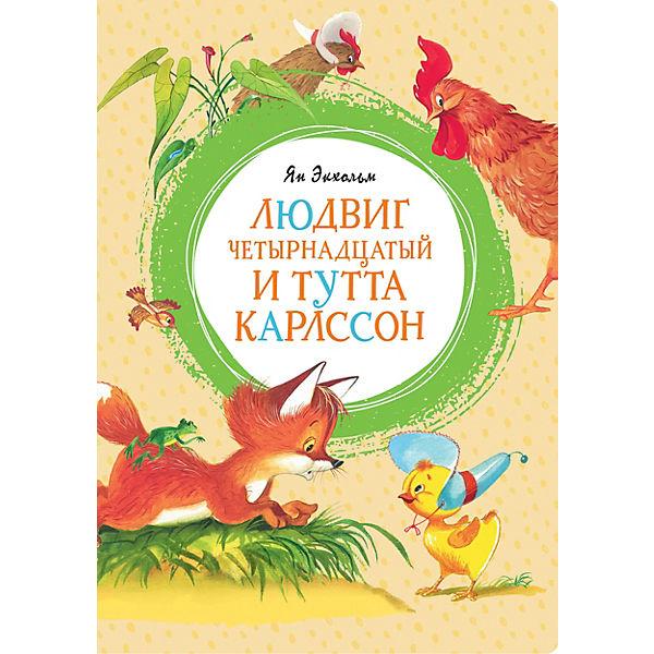 Людвиг Четырнадцатый и Тутта Карлссон,  Ян Экхольм
