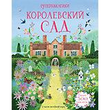 """Супернаклейки """"Королевский сад"""""""
