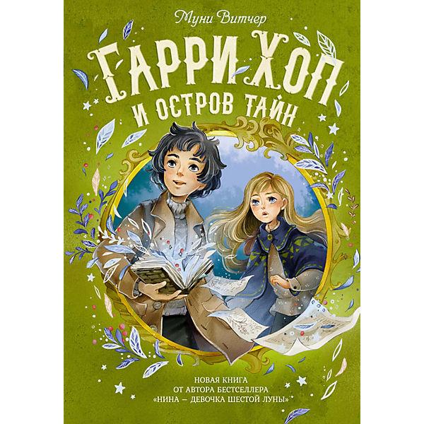 "Роман ""Гарри Хоп и остров тайн"", Мунни Витчер"